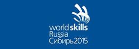 http://worldskills.ru